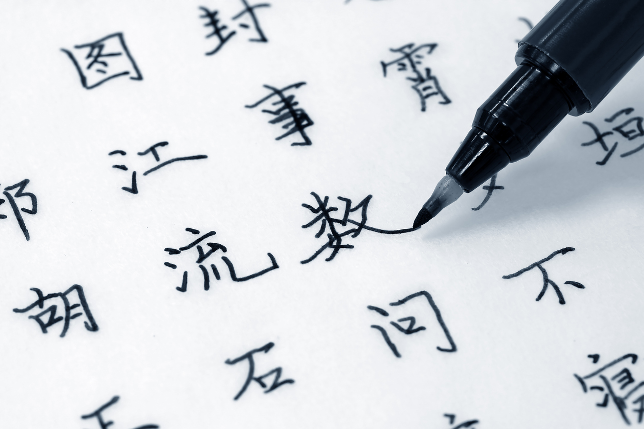 How Learning Software Is Like Learning Chinese